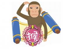 1968年属猴的人2016年运程完整版