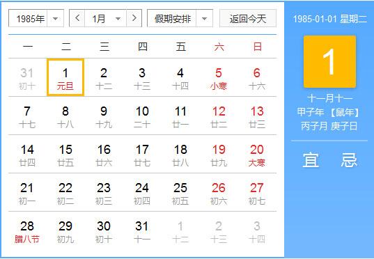 1985日历表_1985年农历阳历对照表 1985年老黄历查询表 一九八五年日历_起名网