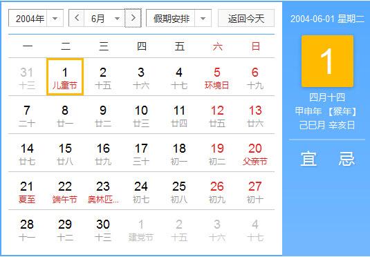 2004年日历表_2004年农历阳历对照表 2004年老黄历查询表 二零零四年日历_起名网