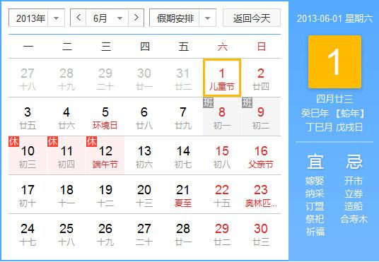 2013年10月日历查询_2013年农历阳历对照表 2013年老黄历查询表 二零一三年日历_起名网