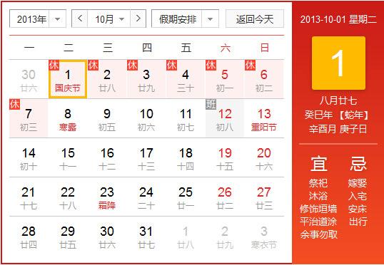2012年7月20日黄历_2013年农历阳历对照表 2013年老黄历查询表 二零一三年日历_起名网