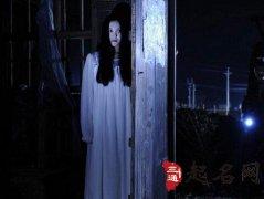 周公解梦梦见白衣女鬼是什么意思