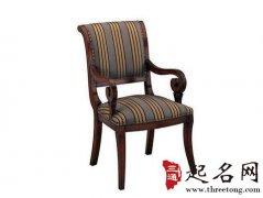周公解梦梦见扶手椅是什么意思