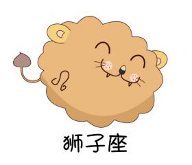 2019年狮子座全年运势详解