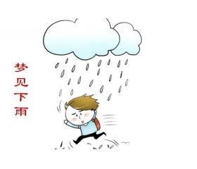 梦见下雨是什么意思,周公解梦详解梦见下雨的预兆