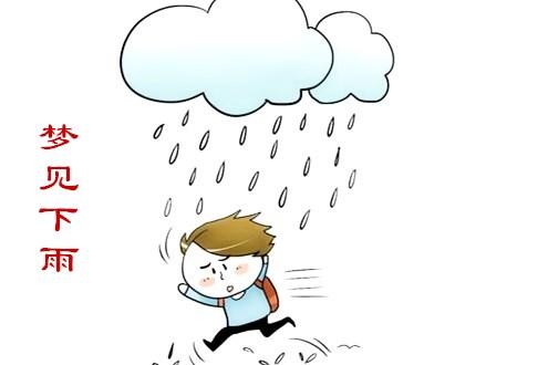 梦见下雨的预兆