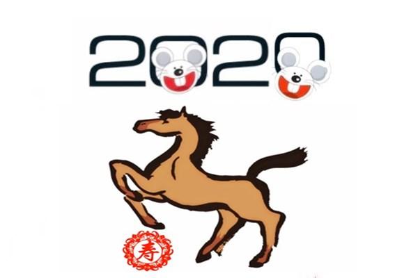 今年 干支 2020